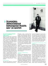 Журнал Teamwork: эффективная командная работа шаг за шагом
