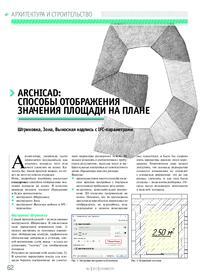 Журнал ARCHICAD: способы отображения значения площади на плане