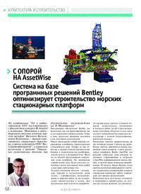 Журнал С опорой на AssetWise