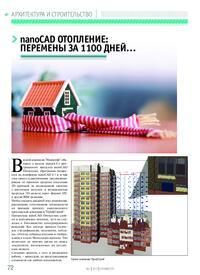 Журнал nanoCAD Отопление: перемены за 1100 дней...