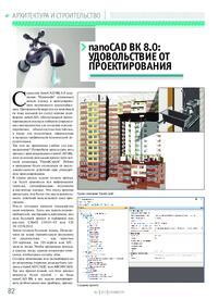 Журнал nanoCAD ВК 8.0: удовольствие от проектирования