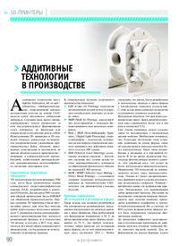 Журнал Аддитивные технологии в производстве