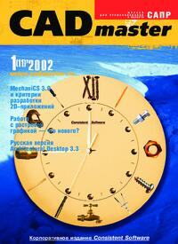 Журнал CADmaster №1(11) 2002 (январь-март)