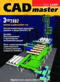 Журнал CADmaster №3(13) 2002 (июль-сентябрь)