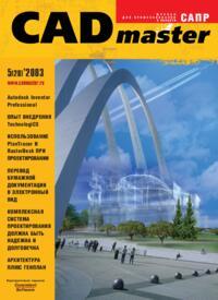 Журнал CADmaster №5(20) 2003 (дополнительный)