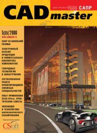 Журнал CADmaster №5(35) 2006 (дополнительный)