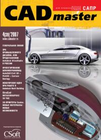Журнал CADmaster №4(39) 2007 (октябрь-декабрь)