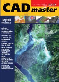 Журнал CADmaster №1(41) 2008 (январь-март)