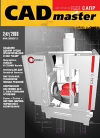 Журнал CADmaster №2(42) 2008 (апрель-июнь)