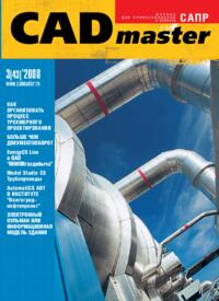 Журнал CADmaster №3(43) 2008 (июль-сентябрь)