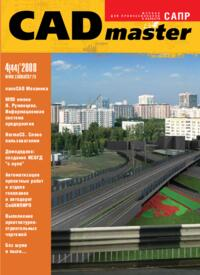 Журнал CADmaster №4(44) 2008 (октябрь-декабрь)