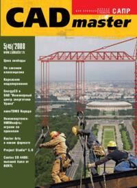 Журнал CADmaster №5(45) 2008 (дополнительный)