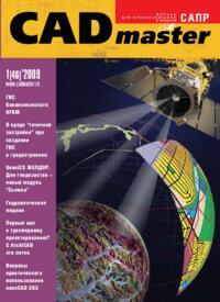 Журнал CADmaster №1(46) 2009 (январь-март)