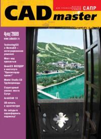 Журнал CADmaster №4(49) 2009 (октябрь-декабрь)