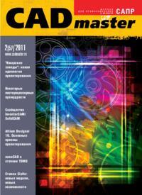 Журнал CADmaster №2(57) 2011 (март-апрель)