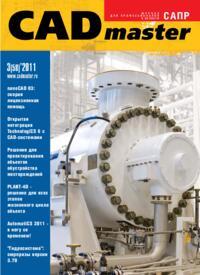 Журнал CADmaster №3(58) 2011 (май-июнь)