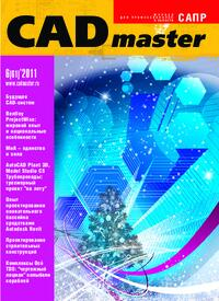 Журнал CADmaster №6(61) 2011 (ноябрь-декабрь)