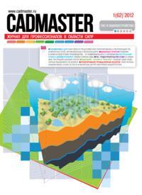 Журнал CADmaster №1(62) 2012 (январь-февраль)