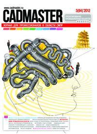 Журнал CADmaster №3(64) 2012 (май-июнь)