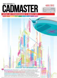 Журнал CADmaster №4(65) 2012 (июль-август)