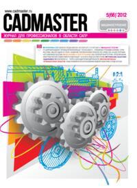 Журнал CADmaster №5(66) 2012 (сентябрь-октябрь)