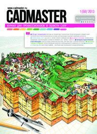 Журнал CADmaster №1(68) 2013 (январь-февраль)