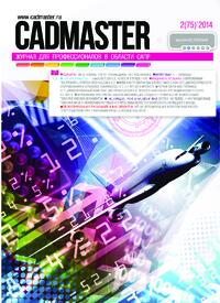 Журнал CADmaster №2(75) 2014 (март-апрель)