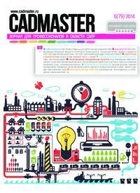Журнал CADmaster №6(79) 2014 (ноябрь-декабрь)