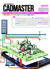 Журнал CADmaster №1(80) 2015