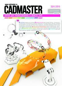 Журнал CADmaster №2(81) 2015