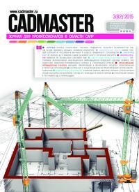 Журнал CADmaster №3(82) 2015