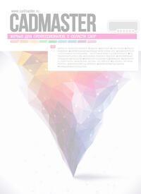 Журнал Прикладные направления AutoCAD