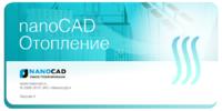 Выход новой версии программы nanoCAD Отопление