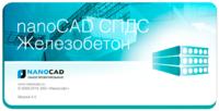 nanoCAD СПДС Железобетон - версия 4.0