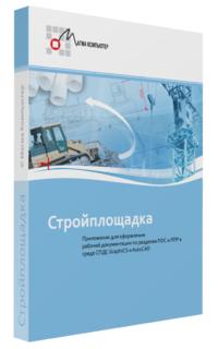 Выход седьмой версии программы СПДС Стройплощадка