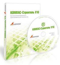 КОМПАС-Строитель - версия v17 в подарок!
