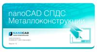 Выход нового продукта - nanoCAD СПДС Металлоконструкции