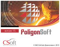 Система компьютерного моделирования литейных процессов (СКМ ЛП) «ПолигонСофт» включена в Единый реестр российских программ