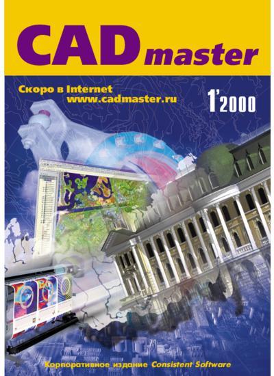 CADmaster №1(1) 2000 (январь-март)