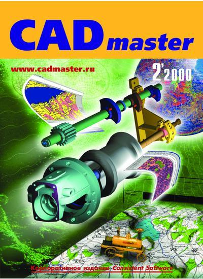 CADmaster №2(2) 2000 (апрель-июнь)
