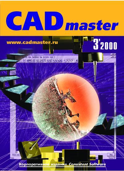 CADmaster №3(3) 2000 (июль-сентябрь)