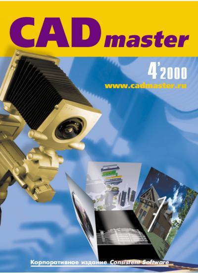 CADmaster №4(4) 2000 (октябрь-декабрь)