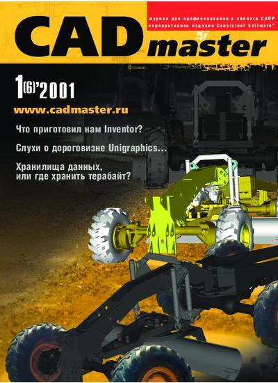 CADmaster №1(6) 2001 (январь-март)