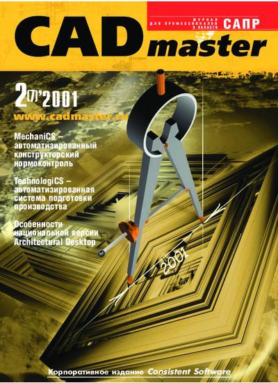 CADmaster №2(7) 2001 (апрель-июнь)
