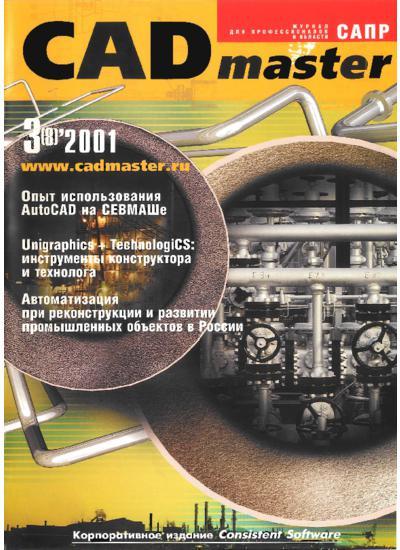 CADmaster №3(08) 2001 (июль-сентябрь)