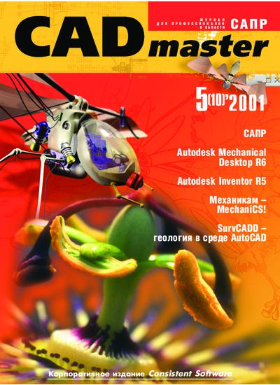 CADmaster №5(10) 2001 (дополнительный)