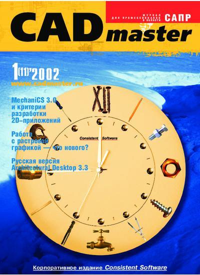 CADmaster №1(11) 2002 (январь-март)