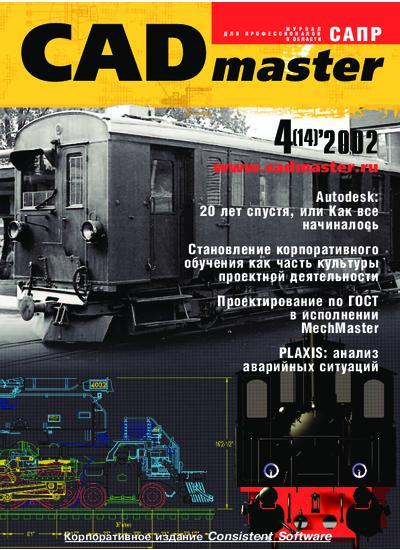 CADmaster №4(14) 2002 (октябрь-декабрь)
