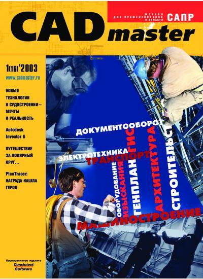 CADmaster №1(16) 2003 (январь-март)