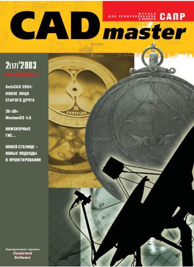 CADmaster №2(17) 2003 (апрель-июнь)
